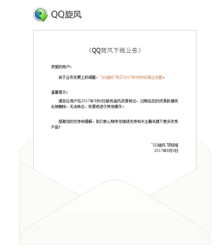 QQ截图20170809123441.png